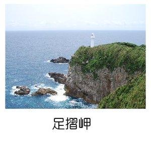 Ashizuri